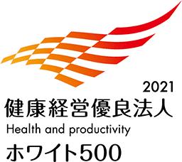 2021 健康経営優良法人 Health and productivity ホワイト500