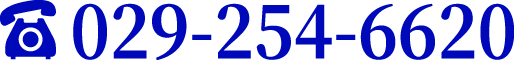 029-254-6620